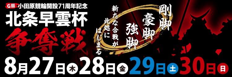 小田原競輪 北条早雲杯争奪戦(G3)競輪グレードレース展望