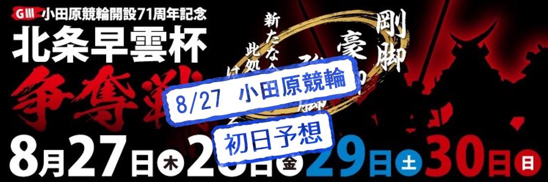 【小田原競輪場】G3北条早雲杯争奪戦2020 無料予想