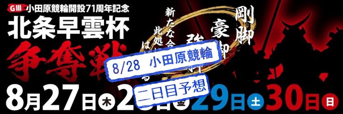 【8/28 小田原競輪G3 二日目予想】元競輪選手のガチ予想を無料公開|北条早雲杯争奪戦の買い目
