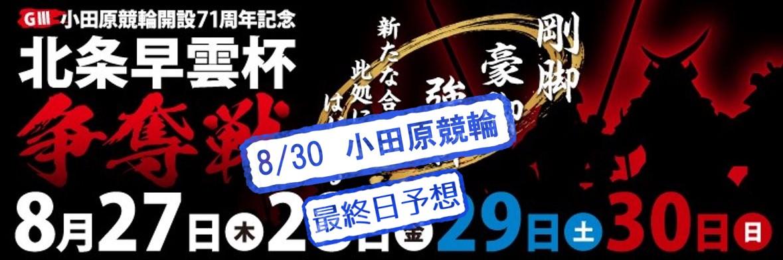 【8/30 小田原競輪G3 最終日予想】元競輪選手のガチ予想を無料公開|北条早雲杯争奪戦の買い目