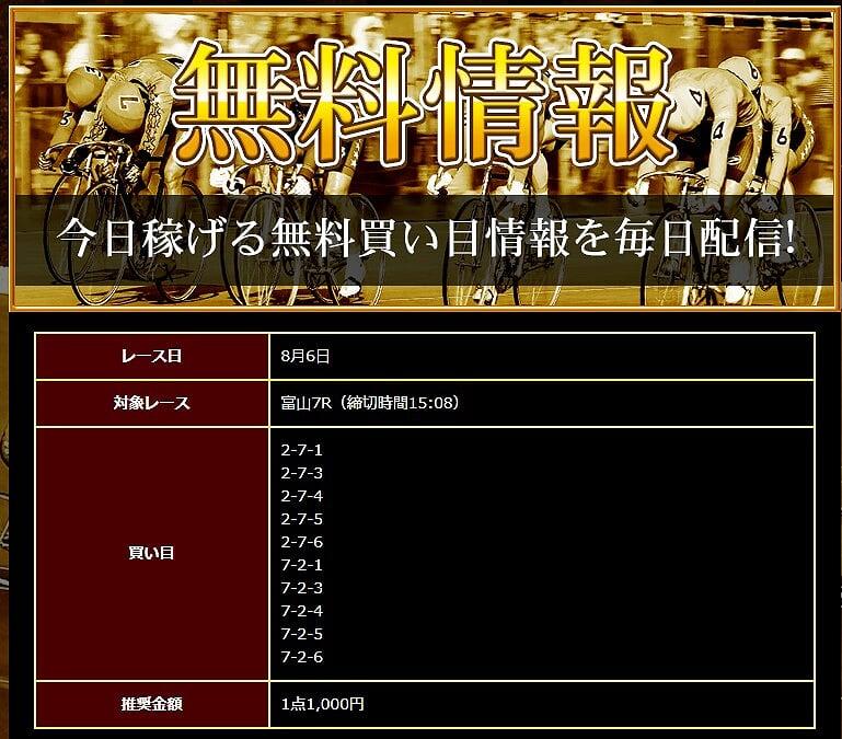 JKI日本競輪投資会 無料予想(8/6)の予想(買い目)をプロの目線で検証・解説