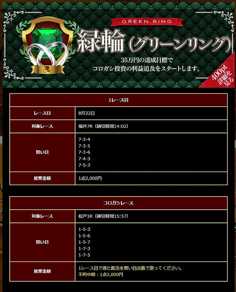 JKI日本競輪投資会 グリーンリング(8/22)の予想(買い目)をプロの目線で検証・解説