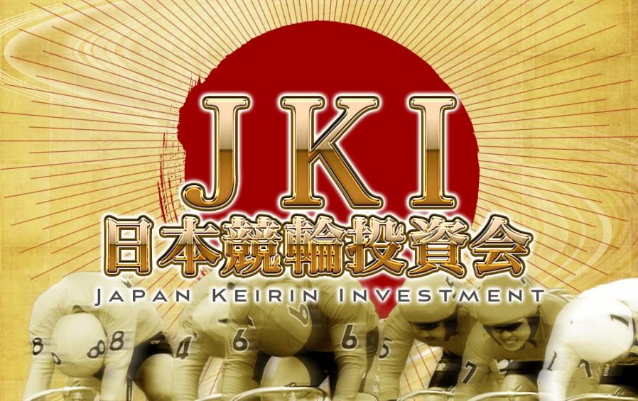 注目!当たる競輪サイト「JKI 日本競輪投資会」のプロも認める予想(買い目)