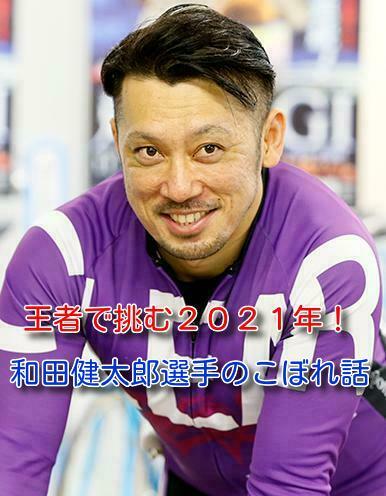 元競輪選手が語る「和田健太郎」のこぼれ話 競輪レース情報と選手秘話