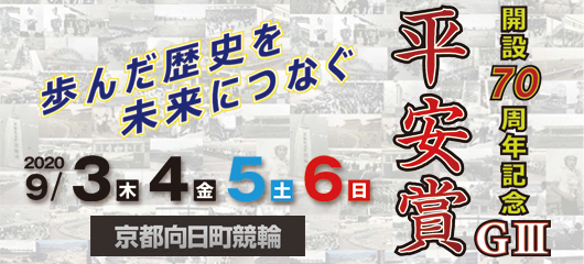 向日町競輪 平安賞(G3)競輪グレードレース展望