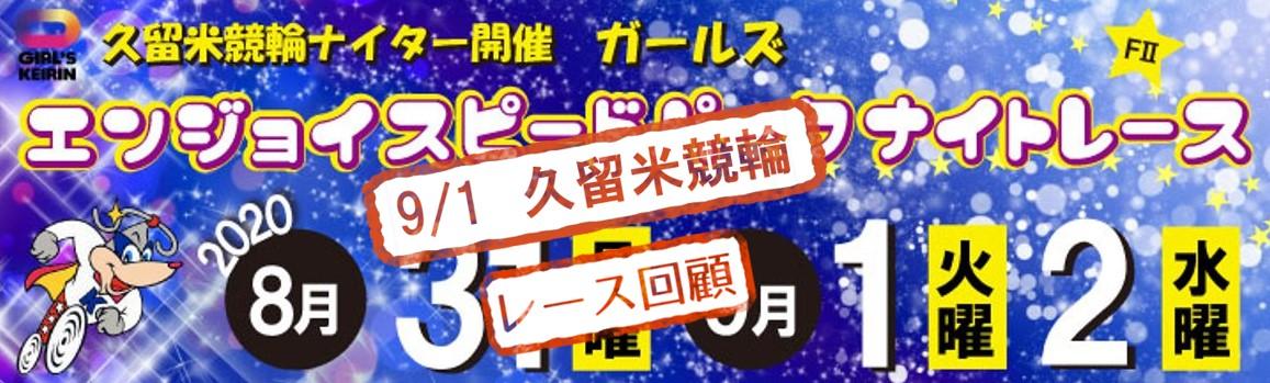 【久留米競輪場】9/1 エンジョイスピードパークナイトレース2020 9Rのレース結果