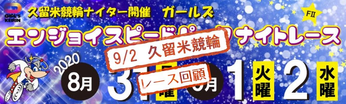 【久留米競輪場】9/2 エンジョイスピードパークナイトレース2020 9Rのレース結果