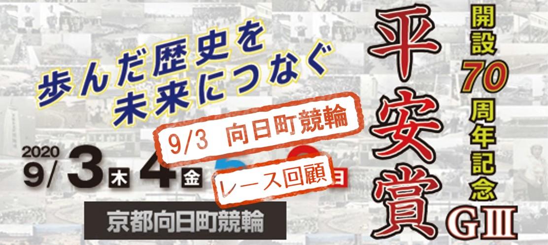 【向日町競輪場】9/3 平安賞2020 9Rのレース結果