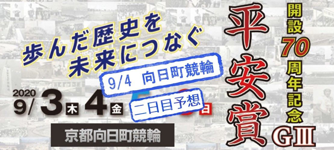 【9/4 向日町競輪G3 二日目予想】元競輪選手のガチ予想を無料公開|平安賞の買い目