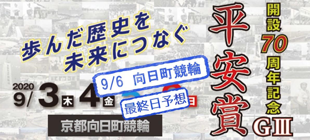 【向日町競輪場】G3平安賞2020 無料予想
