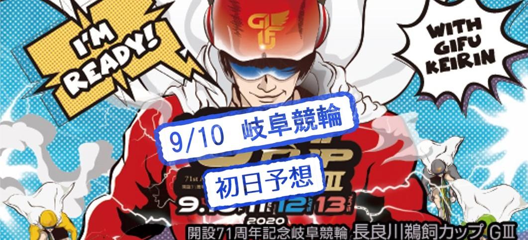 【岐阜競輪場】G3長良川鵜飼カップ2020 無料予想