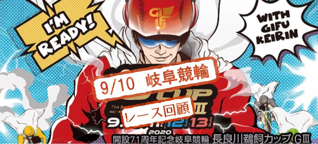 【岐阜競輪場】9/10 長良川鵜飼カップ2020 9Rのレース結果