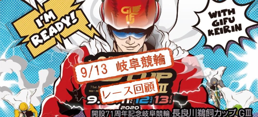 【岐阜競輪場】9/13 長良川鵜飼カップ2020 9Rのレース結果