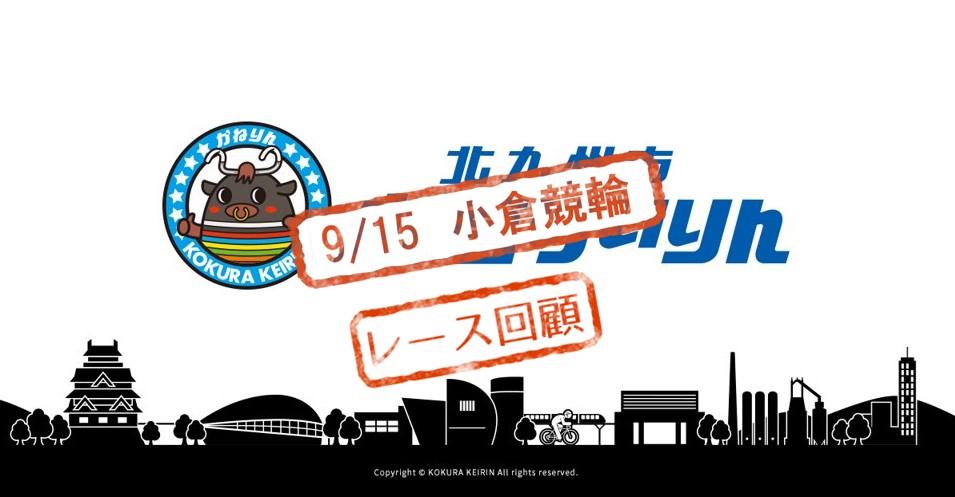 【小倉競輪場】9/15 ケイドリームス杯争奪戦2020 8Rのレース結果