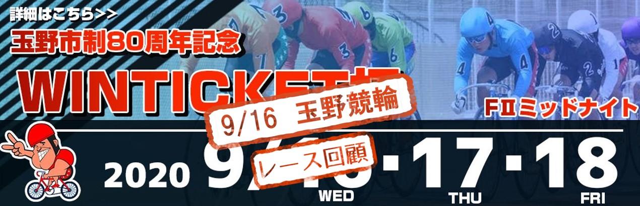 【玉野競輪場】9/16 WinTicket杯2020 9Rのレース結果