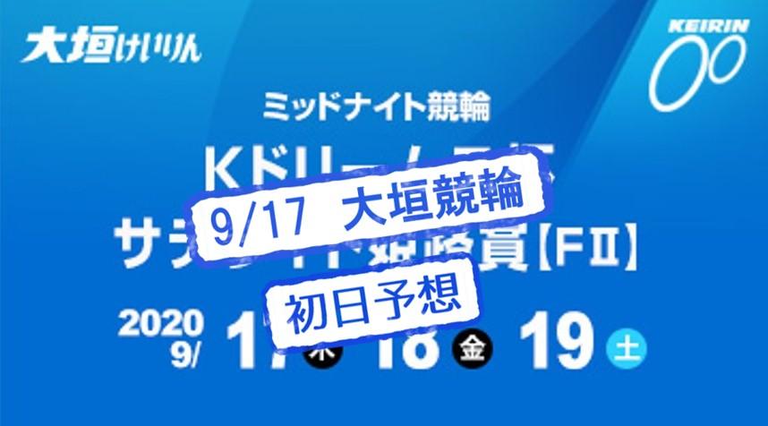 【大垣競輪場】F2Kドリームス杯サテライト姫路賞2020 無料予想