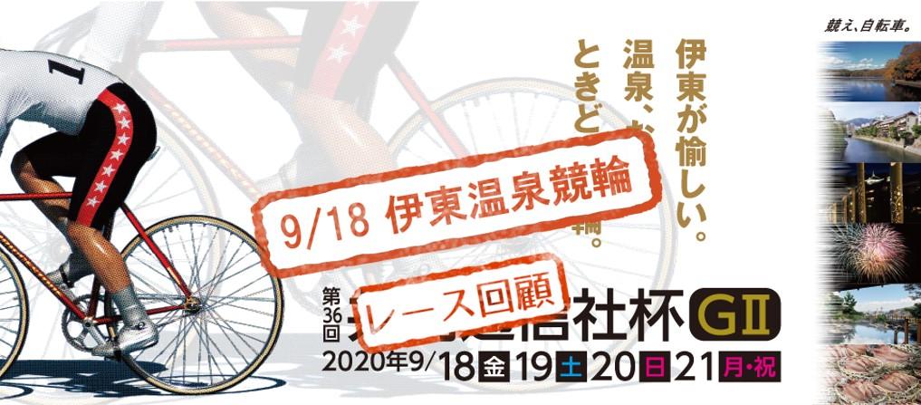 【伊東競輪場】9/18 共同通信社杯2020 9Rのレース結果