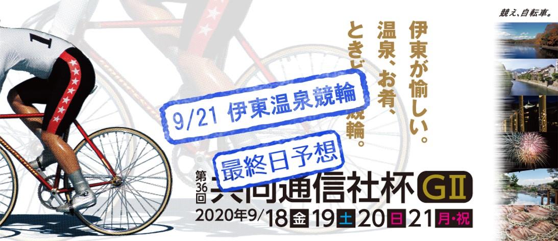 【伊東競輪場】G2共同通信社杯2020 無料予想