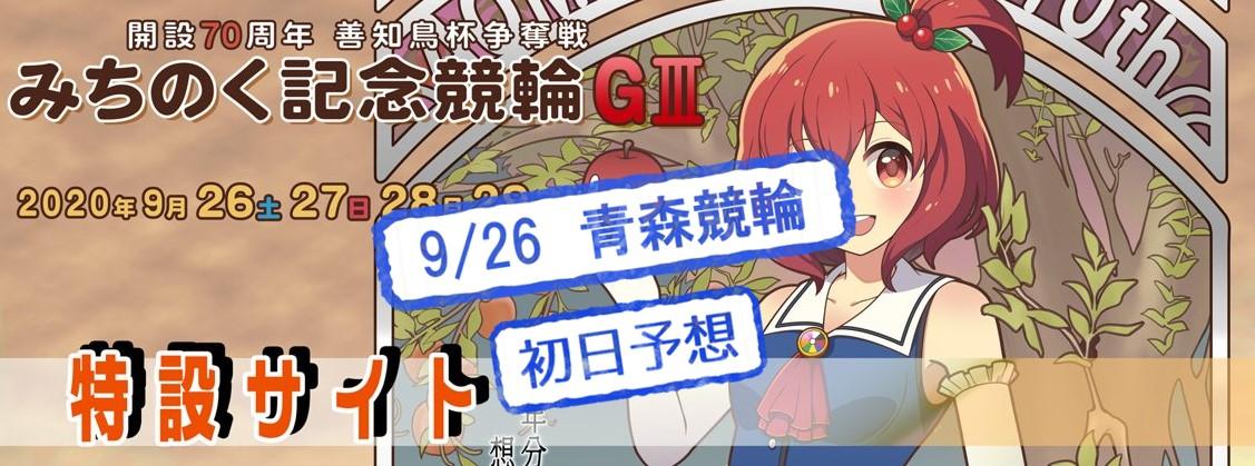 【9/26 青森競輪G3 初日予想】元競輪選手のガチ予想を無料公開|善知鳥杯争奪戦の買い目