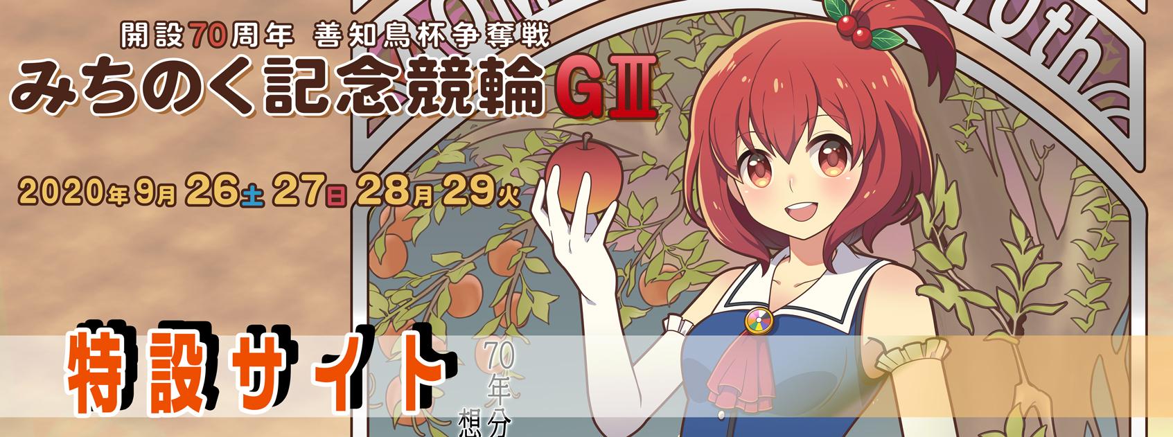 青森競輪 みちのく記念善知鳥杯争奪戦(G3)競輪グレードレース展望