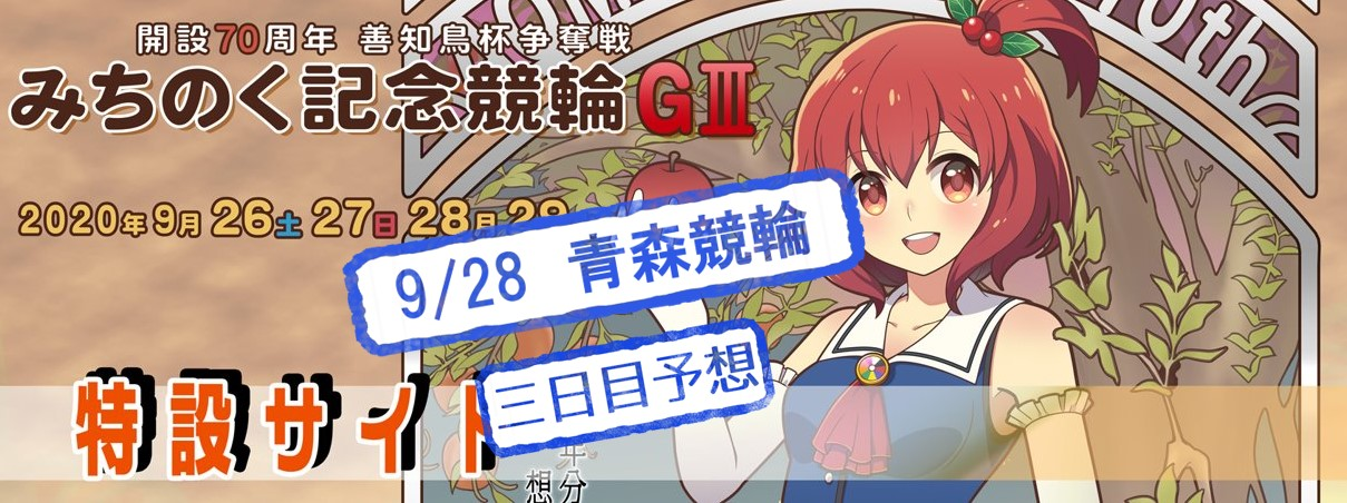 【青森競輪場】G3善知鳥杯争奪戦2020 無料予想