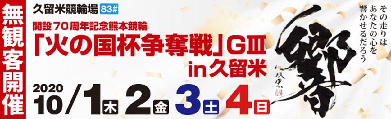 熊本競輪 火の国杯争奪戦in久留米(G3)競輪グレードレース展望