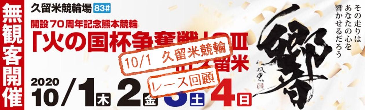 【熊本競輪場】10/1 火の国杯争奪戦in久留米2020 12Rのレース結果