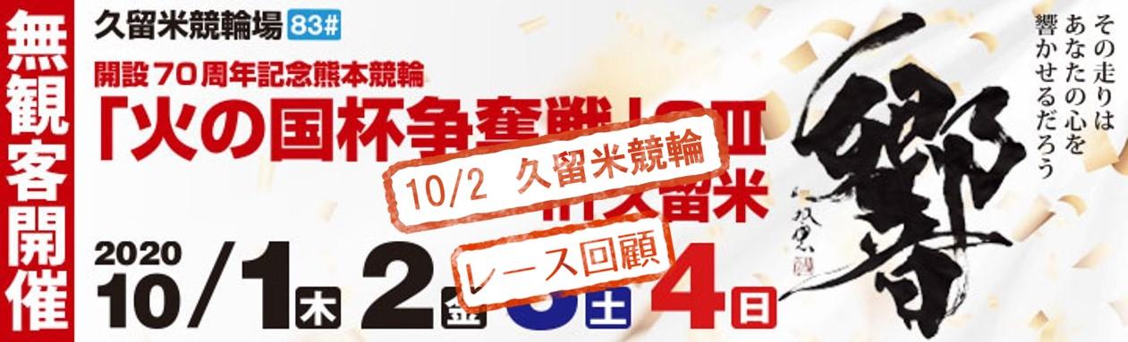 【熊本競輪場】10/2 火の国杯争奪戦in久留米2020 12Rのレース結果