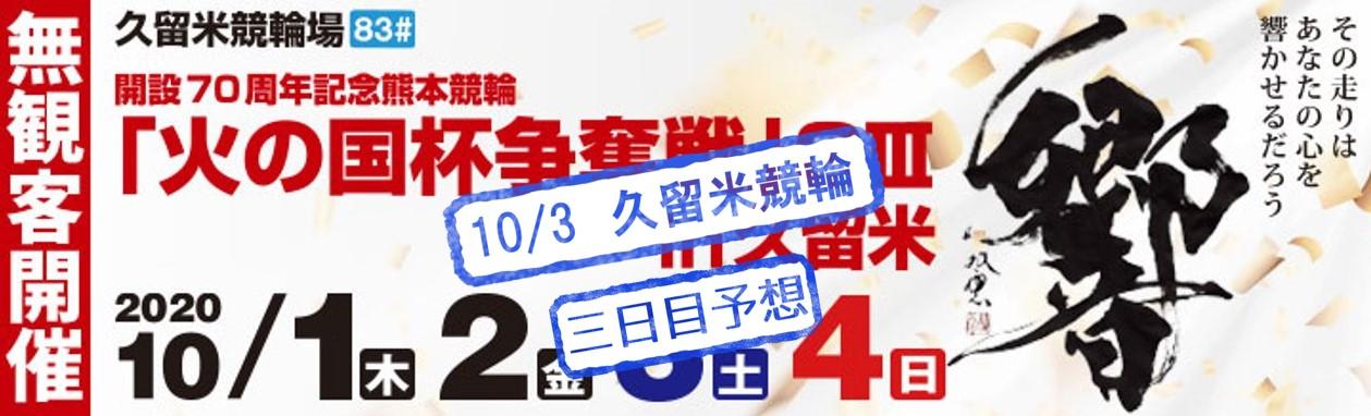 【熊本競輪場】G3火の国杯争奪戦in久留米2020 無料予想