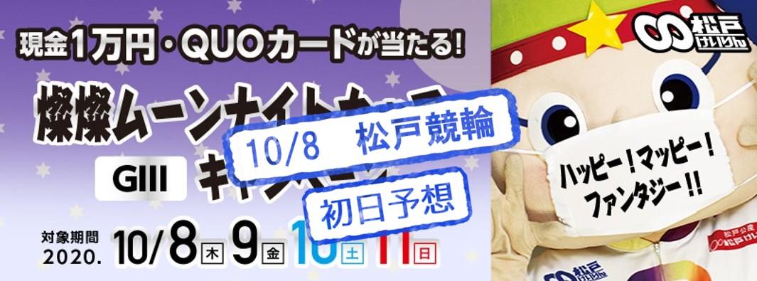 【10/8 松戸競輪G3 初日予想】元競輪選手のガチ予想を無料公開|燦燦ムーンナイトカップの買い目