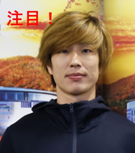 守澤太志選手の豆知識