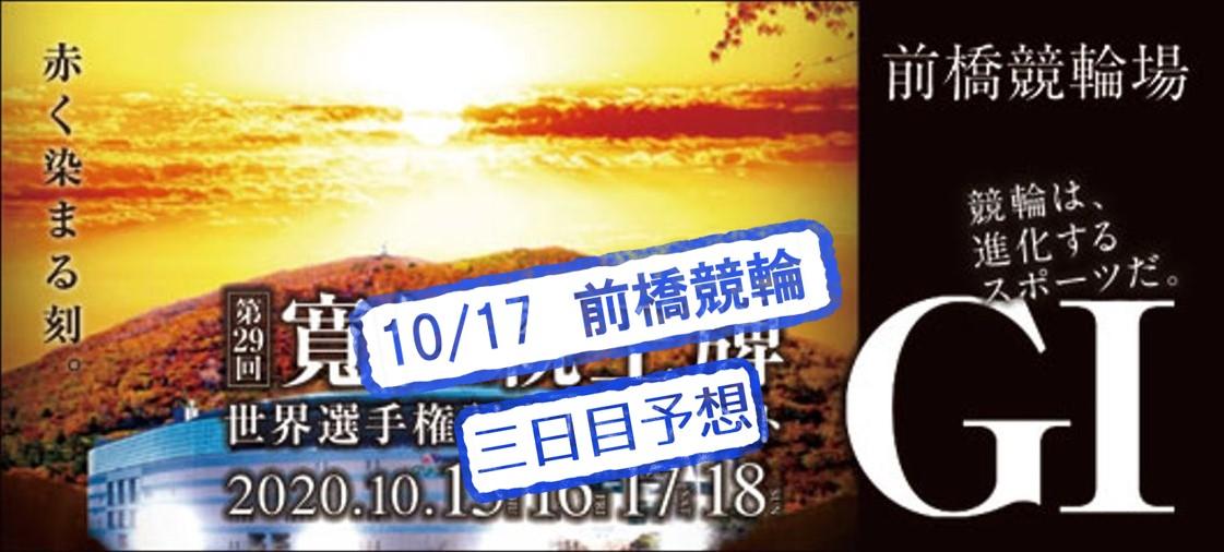【前橋競輪場】G1寛仁親王牌2020 無料予想