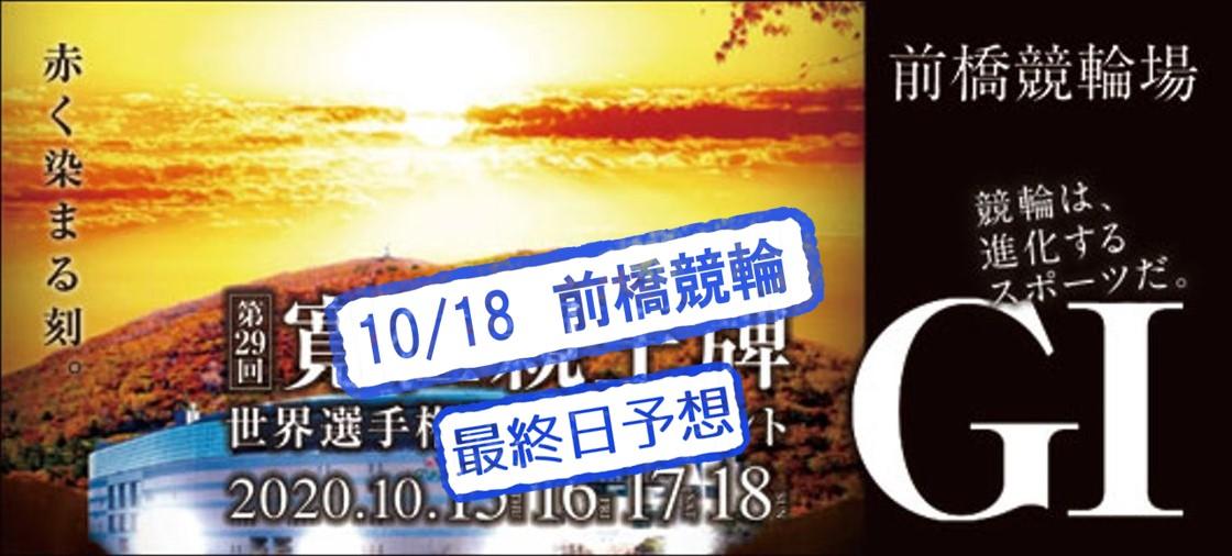 【10/18 前橋競輪G1 最終日予想】元競輪選手のガチ予想を無料公開|第29回寛仁親王牌の買い目