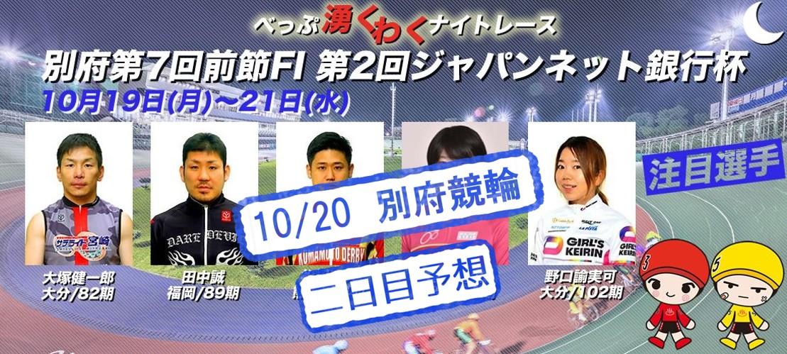 【別府競輪場】F1第2回ジャパンネット銀行杯2020 無料予想