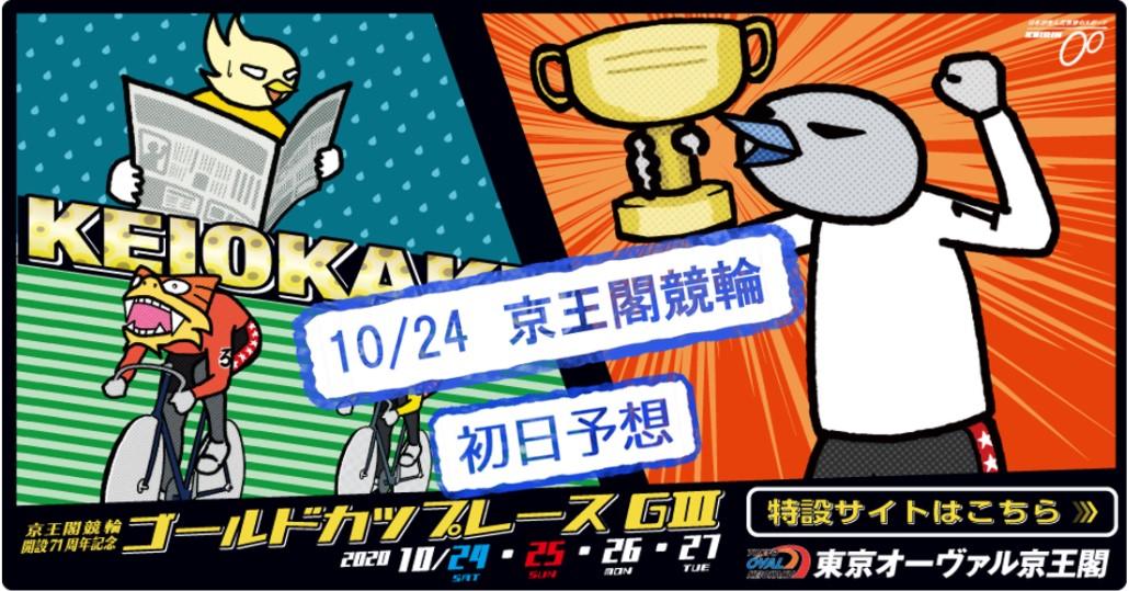 【京王閣競輪場】G3京王閣ゴールドカップレース2020 無料予想