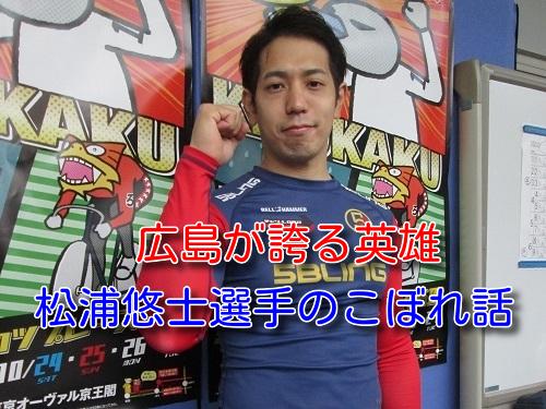 元競輪選手が語る「松浦悠士」のこぼれ話|競輪レース情報と選手秘話
