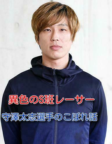 元競輪選手が語る「守澤太志」のこぼれ話|競輪レース情報と選手秘話