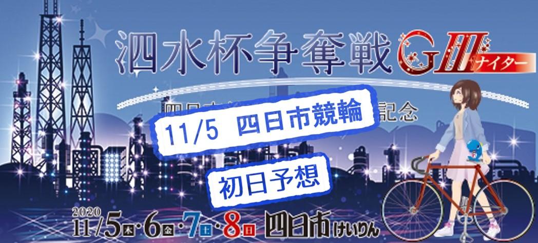 【四日市競輪場】G3泗水杯争奪戦2020 無料予想