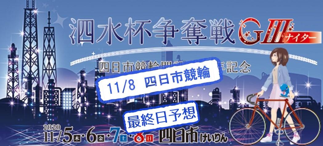 【11/8 四日市競輪G3 最終日予想】元競輪選手のガチ予想を無料公開|泗水杯争奪戦の買い目