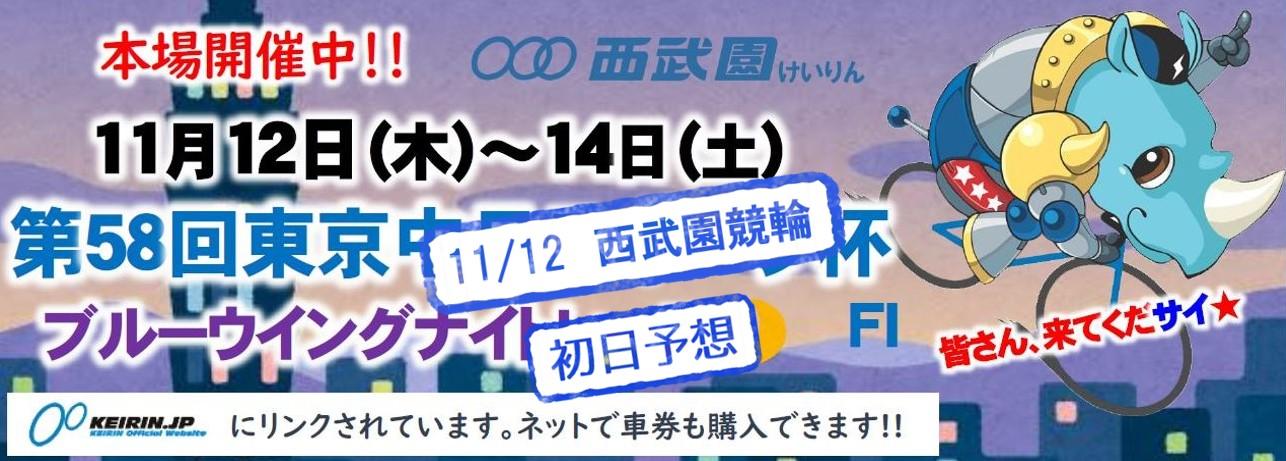 【西武園競輪場】F1東京中日スポーツ杯2020 無料予想