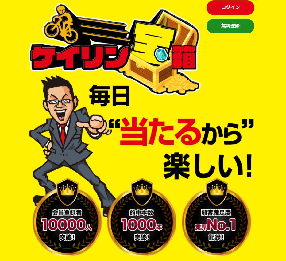 【プロが認めた買い目】競輪予想サイト ケイリン宝箱のここが凄い!