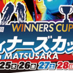 【03/25 松坂競輪G2初日予想】元競輪選手のガチ予想を無料公開 ウィナーズカップの買い目