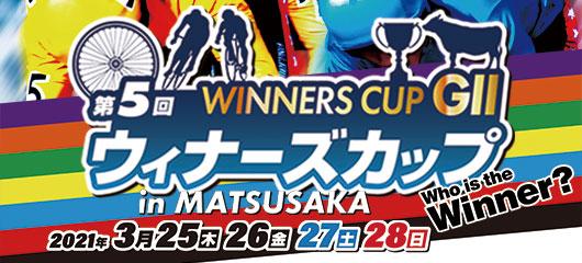 元競輪選手の先取り重賞!松阪競輪G2ウィナーズカップ2021の展望&注目選手を無料予想