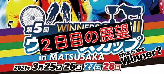 元競輪選手の先取り重賞!松阪競輪G2ウィナーズカップ2021 2日目の展望&注目選手を無料予想