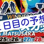 【03/26 松坂競輪G2 2日目予想】元競輪選手のガチ予想を無料公開|ウィナーズカップの買い目