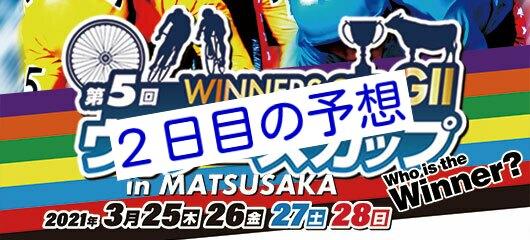 【03/26 松坂競輪G2 2日目予想】元競輪選手のガチ予想を無料公開 ウィナーズカップの買い目