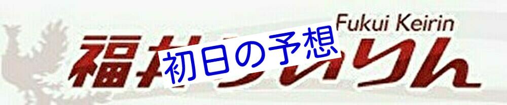 【04/01福井競輪F1初日予想】元競輪選手のガチ予想を無料公開|スポニチ杯フェニックスカップ