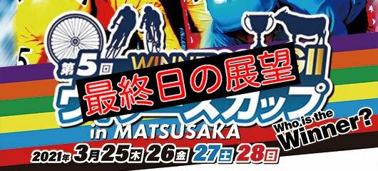 元競輪選手の先取り重賞!松阪競輪G2ウィナーズカップ2021 最終日の展望&注目選手を無料予想