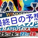 【03/28 松坂競輪G2 最終日予想】元競輪選手のガチ予想を無料公開|ウィナーズカップの買い目