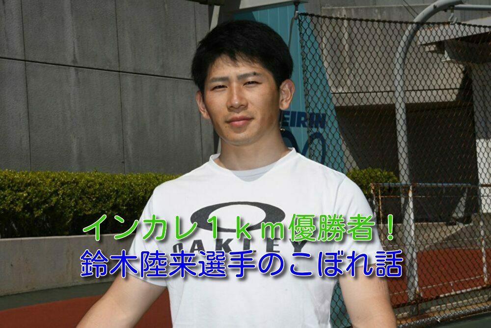 元競輪選手が語る「鈴木陸来」のこぼれ話 競輪レース情報と選手秘話